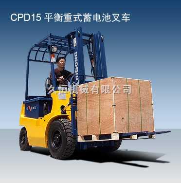久恒机械有限公司 电瓶叉车类 平衡重式蓄电池叉车 > cpd15柳工