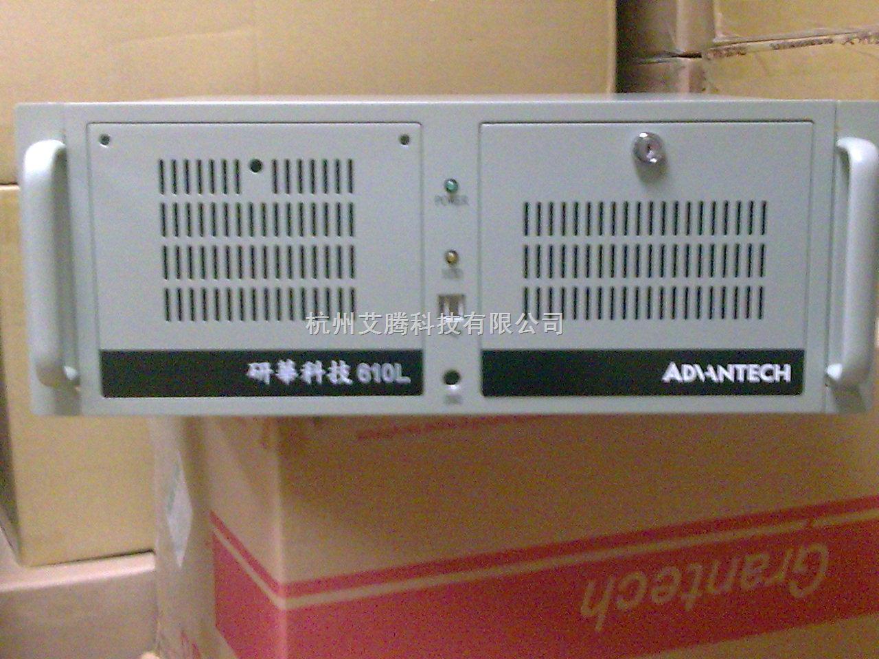 IPC-610L-研华工控机